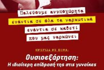 ΕΣΥΝ - ΝΑΡΚΩΤΙΚΑ